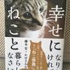 猫はセラピスト&コーチ!ねこ啓発本「幸せになりたければねこと暮らしなさい」を読んでみた