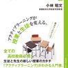 出版記念パーティー開催します!5/2(土)、新宿です!!
