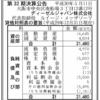 ディーゼルジャパン株式会社 第32期決算公告