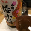 倭小槌、本醸造の味。