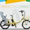 おしゃれな子ども乗せ電動自転車を購入!にまつわる2つの大誤算