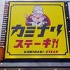 カミナリステーキ 春日部西口駅前店
