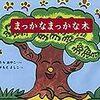【復刊】2018年4月27日発売:『復刻版 まっかなまっかな木』北海道新聞社