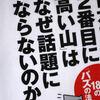 書評:誰でも出来るバズる話題の作り方「日本で2番目に高い山はなぜ話題にならないのか?」