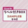【デザイン】ラベル付きBOXのサンプル集その2