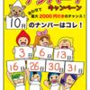 10月のハッピーナンバー7発表!