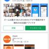 簡単2ステップ!zoomの参加方法【ママアフィ部】オンラインミーティング