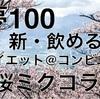 夢100以上、最強飲める系、ダイエット@コンビニ飯、アニカフェで「桜ミク」