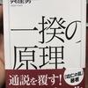 読書会〜「一揆の原理」