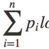 E資格対策振り返り(応用数学-情報理論-エントロピー)