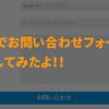 20分で設置可能!PHP工房さんのMailForm01が超便利!
