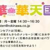 ラジオ沖縄『華華天国』/ 今日のコーナー紹介🎵
