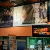 【将棋x映画】 映画『聖の青春』を公開初日に見に行った