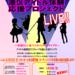 アイドル×バンドでライブを目指せ!~港区アイドル体験応援プロジェクト~ライブレポート!