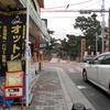 住吉大社前に「三井薬草園薬局」とかいう前衛的な薬局があった件。【大阪府大阪市】