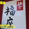 麺や福座~2015年11月7杯目~