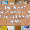 【2020年入学・ラン活】ランドセルカタログレビュー第3弾!大手ランドセルメーカーのカタログ4社分をレビューします!(セイバン・ふわりぃ・フィットちゃん・イオン)