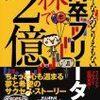 高卒フリーター株で2億円!【レビュー】