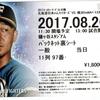 2017年8月26日 横浜DeNAvs日本ハム (鎌ヶ谷) の感想