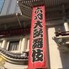六月大歌舞伎〜夜の部〜