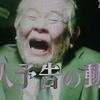 渡辺哲『相棒15』17話「ラストワーク」(※ネタバレ注意)