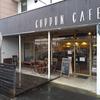 コップンカフェ(COPPUN CAFE)