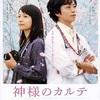 「神様のカルテ」(2011)