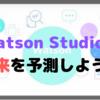 IBM Cloud で遊ぶ - Watson Studio編 -