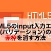 HTML5のinput入力エラー(バリデーション)の赤枠を消す方法