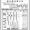 アビスパ福岡株式会社 第24期決算公告