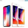 iPhone8/PlusとiPhone X 正式発表! iOS11は9月20日アップデート開始!