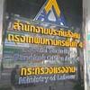 タイ社会保険 歯科治療手当900バーツ を申請してきました。