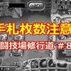 【ドラクエライバルズ】手札枚数注意!闘技場修行道 #8