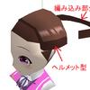 頭部製作 水平編み込みを利用【ウマ娘】スペシャルウィーク ペーパーフィギュア