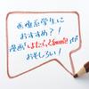 【7月7日㈯アニメ放送開始】医療系学生におすすめ?!「はたらく細胞」がおもしろい!