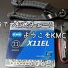 虹色チェーン→KMC X11ELへ交換!!