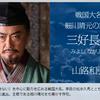 「麒麟がくる」三好長慶・細川晴元登場決定への雑感
