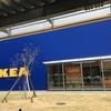 長久手IKEAに行ってきた|稲葉さん気分で椅子を買ったよ