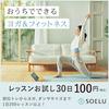 自宅で880円エステになったSOELU(ソエル)1年試した私の口コミ
