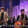 【動画】ゆずがMUSIC FAIR(ミュージックフェア)に出演!2018年10月27日放送!いのちの理由を歌う!