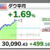 【資産運用】NYダウ3万ドル突破!