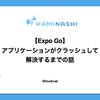 【Expo Go】アプリケーションがクラッシュして解決するまでの話