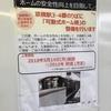 JR京橋駅の大阪環状線ホームへの可動式ホーム柵の設置は来秋?