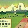 鎌倉の失われた温泉について その2