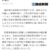生徒を自殺に追い込んだ教員のその後はどうなるのだろう?福井池田町立中学校