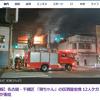 名古屋市千種区で居酒屋「鶏ちゃん」加子母家!全焼 12人ケガ男性2人が重症
