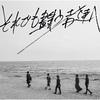 それでも闘う者達へ(2nd album)感想。