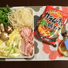 【2018-2019 おすすめの鍋の素】 美味しいの!?『カラムーチョ鍋』を食べてみた。