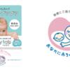 大江戸線3編成に「子育て応援スペース」