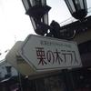 【長野・小布施】栗の木テラス